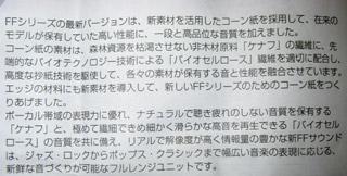 Nougaki_ff85k_2