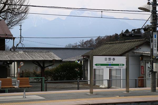 Hinoharu1