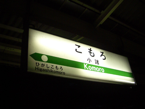 Koumi_line_start